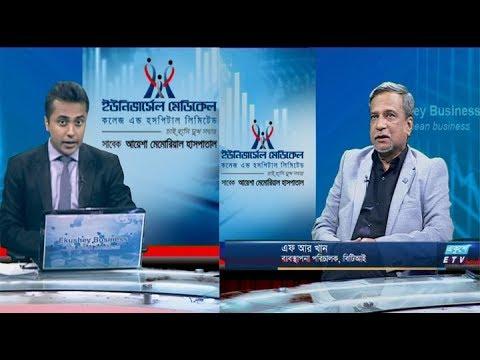 Ekushey Business || এফ আর খান, ব্যবস্থাপনা পরিচালক, বিটিআই || 18 September 2019 || ETV