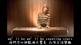 ★Counting Stars - Christina Grimmie 中文字幕 ★