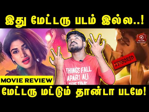 90 ML Movie Review