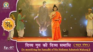 Guru Purnima 2020 || EP 7 (Part 1/2) || Divya Guru Ki Divya Samadhi || Shri Ashutosh Maharaj Ji