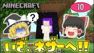【Minecraft】いざ、ネザーへ!!ゆっくり達のマインクラフト Part10