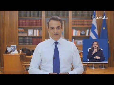 Κυρ. Μητσοτάκης: 24 δισ. ευρώ για στήριξη της απασχόλησης και της επιχειρηματικότητας