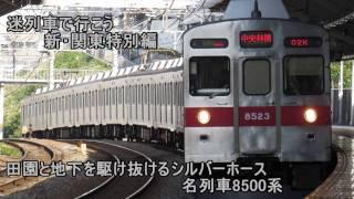 迷列車で行こう 新・関東特別編 田園と地下を駆け抜けるシルバーホース、名列車8500系