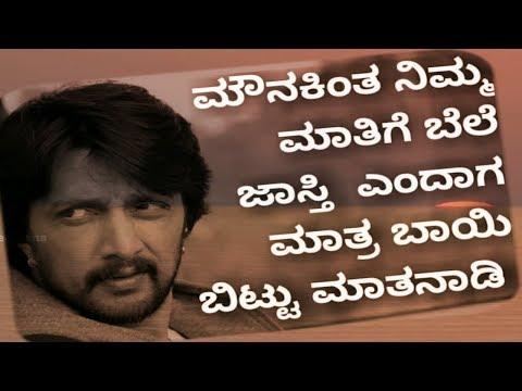 ಕನ್ನಡ ಸ್ಪೂರ್ತಿದಾಯಕ ನುಡಿಮುತ್ತುಗಳು | Kannada Inspirational Quotes - 1 | Motivational | RagK Creations