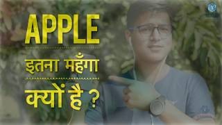 Apple इतना महँगा क्यों है ।Why apple is so costly.