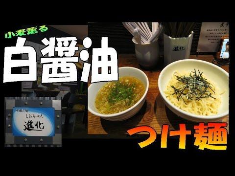 小麦 が甘く薫る 『 白醤油 つけ麺 』 ☆ 町田汁場 進化 (塩らーめん)