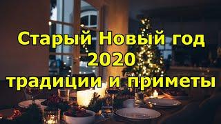 Старый Новый год 2019 традиции и приметы.