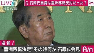 豊洲市場問題を巡り石原元知事が会見ノーカット0517/03/03