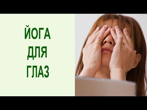 Йога для глаз: как снять усталость и напряжение глаз при работе за компьютером. Пальминг для глаз