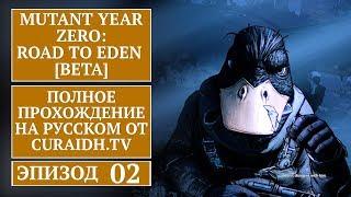 Прохождение Mutant Year Zero: Road to Eden (beta) - 02 - Новая Союзница и Новые Враги