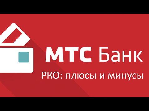Обзор расчетного счета от МТС банка: тарифы для ИП и ООО