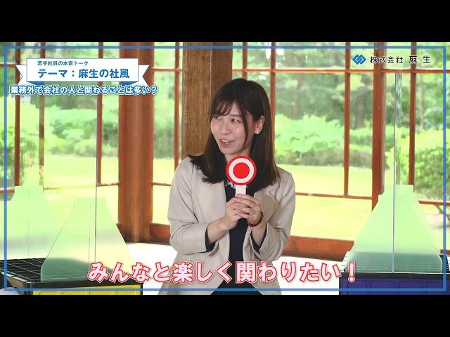 株式会社麻生 若手社員座談会~テーマ:麻生の社風~