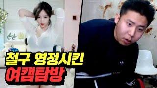 철구 시즌종료, 영정각 만든 여캠탐방 (16.12.06-2) :: AfreecaTV BJ