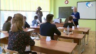 В Новгородской области проходит досрочный этап Единого государственного экзамена