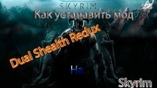 Как устанавить Dual Sheath Redux на Skyrim!!