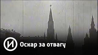 "Оскар за отвагу | Телеканал ""История"""