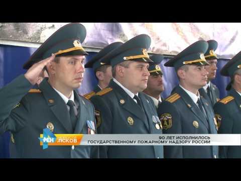 Новости Псков 19.07.2017 # 90 лет Госпожнадзору