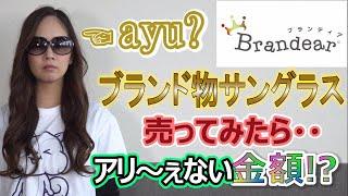 【ブランディア】完全無料の宅配買取サービスでブランド品売ってみた!!