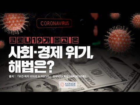 코로나19가 몰고온 사회·경제 위기, 해법은? 동영상표지