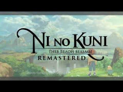Ni no Kuni Wrath of the White Witch Remastered Прохождение (Катакомбы) Часть 6