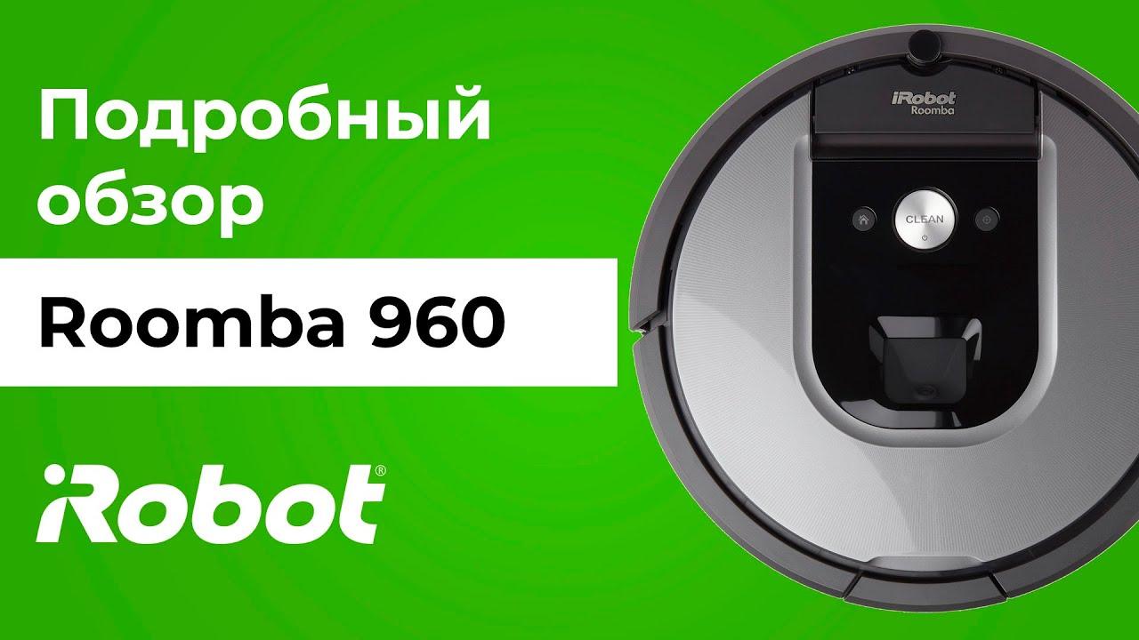 Обзор iRobot Roomba 960