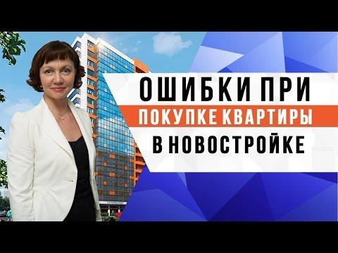 Ошибки при покупке квартиры в новостройке / Новостройки Санкт Петербурга  / Купить квартиру
