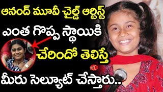 Surprising Facts About Anand Movie Child Artist Bakhita Francis