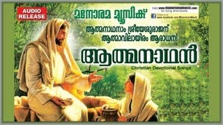 Athmanadhane - Christian Devotional - Wilson Piravom - Maramon Convention 2013