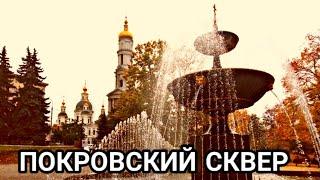 Террасный (Покровский) сквер   Харьков 2019