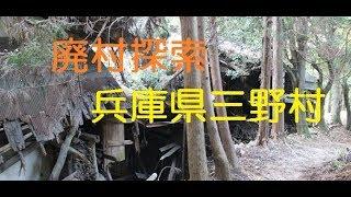 廃村探索 地図から消えた村 兵庫県相生市「三野村」Abandoned Village
