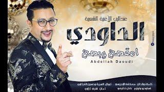 تحميل اغاني Abdellah Daoudi - MKASSEH WBSSAH (JADIDE 2020) عبدالله الداودي - مقصح وبصح MP3