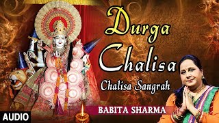 Durga Chalisa I BABITA SHARMA I Chalisa Sangrah I Devi Bhajan I Full Audio Song  IMAGES, GIF, ANIMATED GIF, WALLPAPER, STICKER FOR WHATSAPP & FACEBOOK