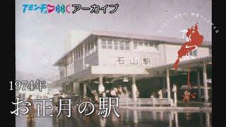 1974年 お正月の駅【なつかしが】
