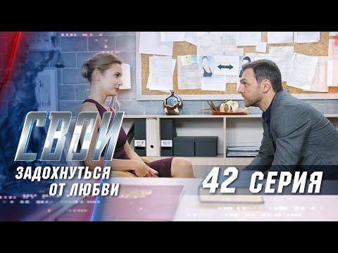 Свои | 2 сезон | 42 серия | Задохнуться от любви