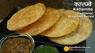 कतलम्बे रेसीपी – खास ट्रेडिशनल ब्रेकफास्ट । Katlambe Chole recipe | How to make Peshawari Katlama