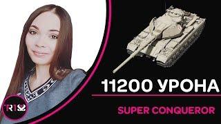 S.Conqueror: 11200 УРОНА — МОЙ РЕКОРД ПО АККАУНТУ