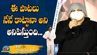 S Thaman Speech At Ala Vaikunthapurramuloo ReUnion Bash Event | Allu Arjun | NTV Ent