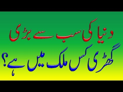 Dunia ki sb se bri ghri kis mulk me h || General Knowledge Question||Common Sense Test