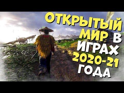 КАКИМ БУДЕТ ОТКРЫТЫЙ МИР В ИГРАХ В БУДУЩЕМ 10 САМЫХ ОЖИДАЕМЫХ ИГР 2020-2021 ГОДА НА ПК И ПС5