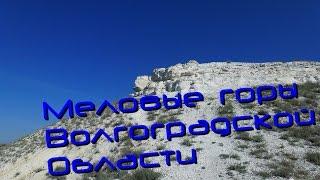 Меловые горы монастырь иловля