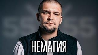 55x55 – НЕМАГИЯ (feat. Баста)