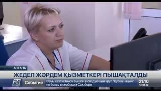 Астанада жедел жәрдем қызметкерін пышақтаған азамат ұсталды