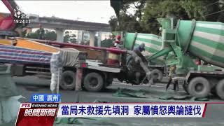 廣州地鐵施工坍塌 2車3人跌落巨坑中 20191202 公視晚間新聞