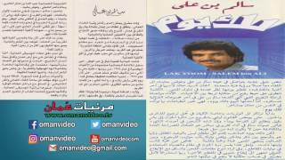 لك يوم - سالم علي سعيد ( كلمات : عوض بخيت ) 1987 سلطنة عُمان تحميل MP3
