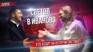Михал Светов репортаж с выступления в Иваново