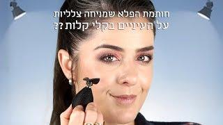 חותמת הפלא שמניחה צלליות על העיניים בקלי קלות? | אסתי ביטון איפור ועיצוב שיער