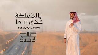 يالمملكه عدي سما - صالح مانع | 2020 تحميل MP3