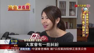【盈盈看厝】團購.低門檻推銷術! 買房教戰班藏陷阱