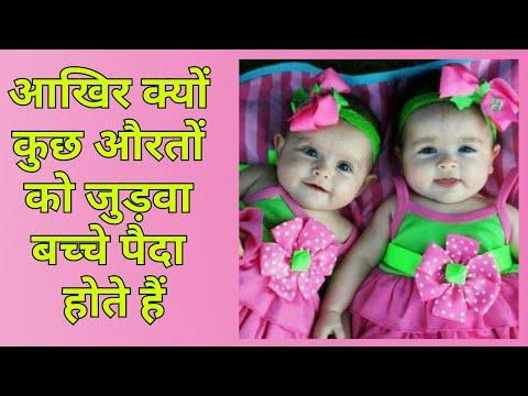 आखिर क्यों कुछ औरतों को जुड़वा बच्चे पैदा होते हैं जानिए