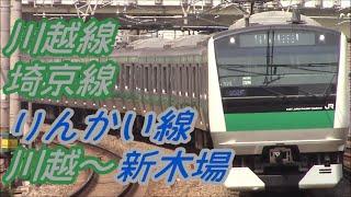 全区間前面展望川越線~埼京線~りんかい線《快速》川越~新木場E233系VerKawagoeLine~SaikyōLine~RinkaiLineKawagoe~ShinKiba